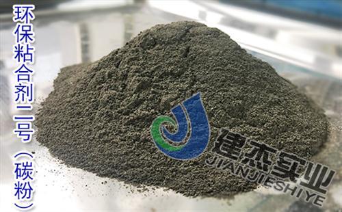 竹炭粘合剂