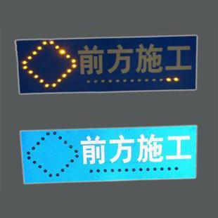 太阳能施工警告牌