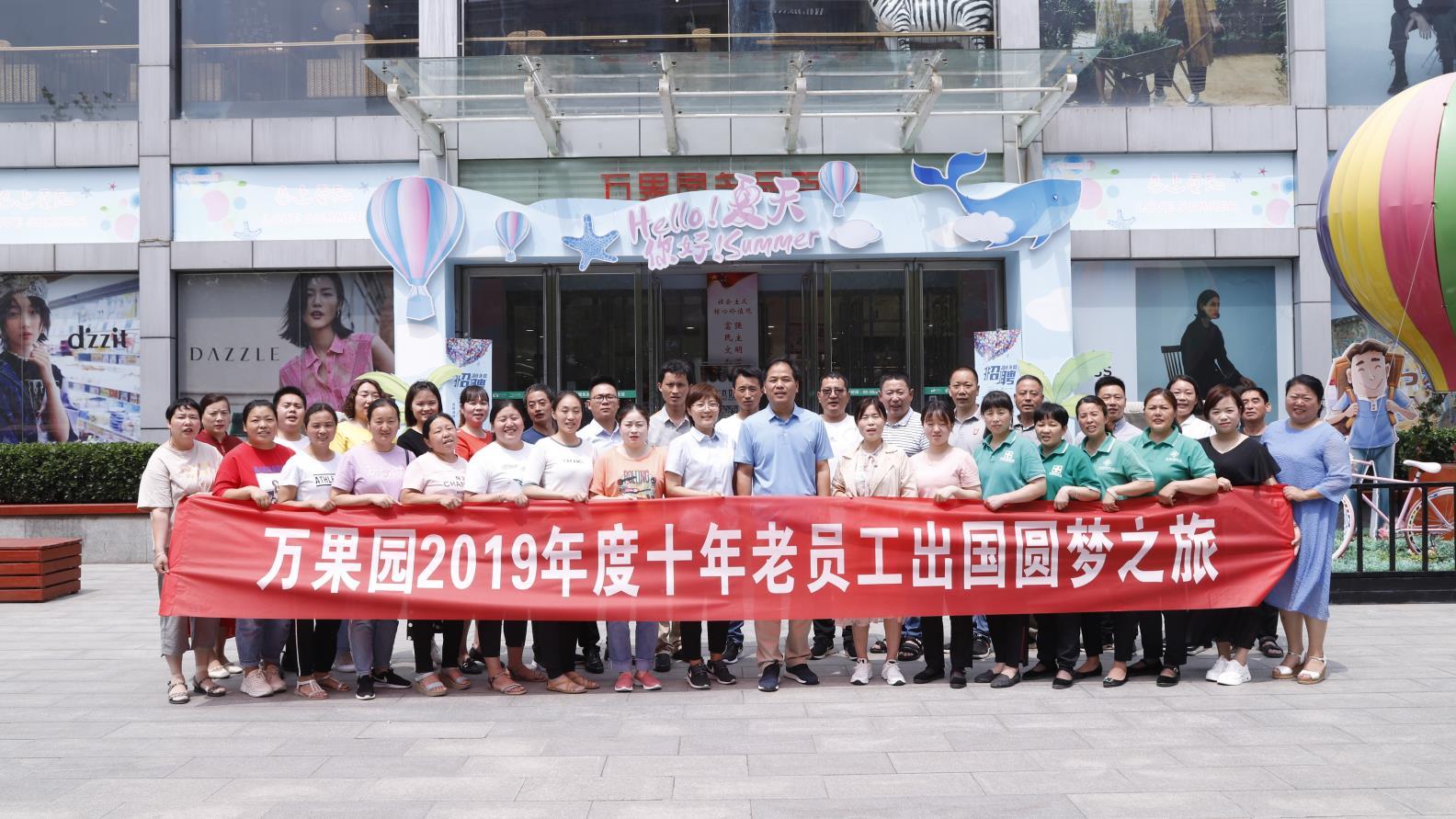 集团澳门永利赌场手机版组织十年老员工免费出国游
