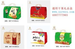 新疆特产礼品盒