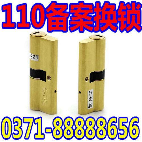 郑州玥玛锁芯特约经销商|批发零售玥玛超B级叶片锁芯