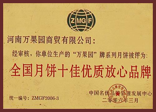 2006年全国月饼十佳优质放心品牌