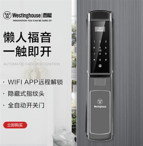 郑州美国西屋W2智能锁全自动推拉式密码锁销售安装维修售后