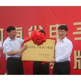 河南省商务厅厅长焦锦淼为园区授牌