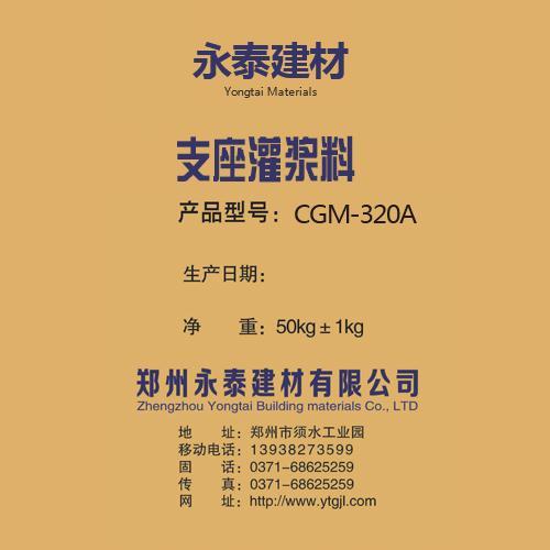 CGM-320A支座灌浆料