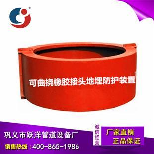 可曲挠橡胶接头埋地防护装置 防护罩