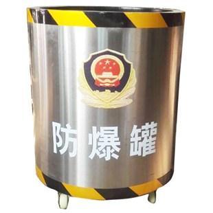 防爆罐FBG-G1.5-CX600