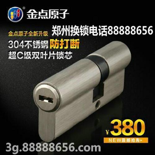金点原子c级锁芯|纯不锈钢锁芯|郑州金点原子锁经销电话:88888656