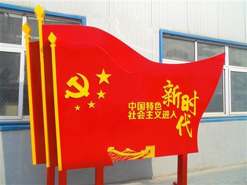 党建标识牌/红旗/社会