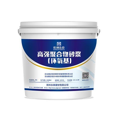 高强聚合物沙浆(环氧基)