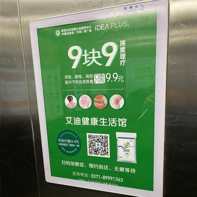 平面单面电梯广告框图