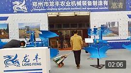 郑州龙丰亮剑2015中国国际农业机械展览会