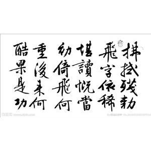 从文征明的《满江红》看岳飞之死