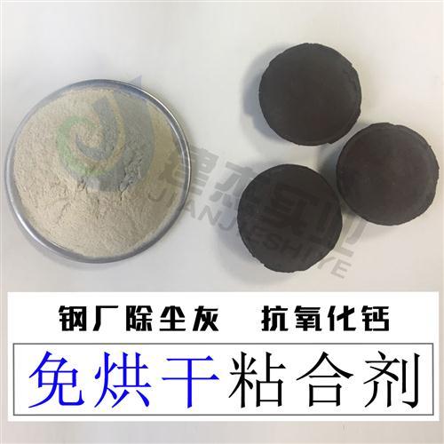 钢厂除尘灰抗氧化钙免烘干粘合剂