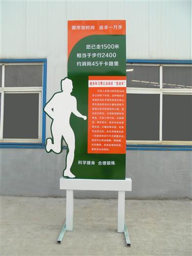 健康步道米数牌/健康