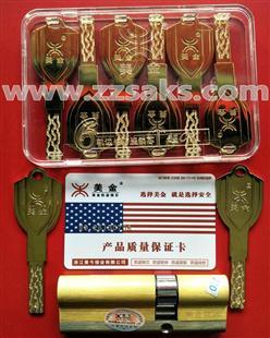 美金超C级锁芯|美金C级黄金钥匙六轨迹锁芯|郑州换锁换锁芯电话