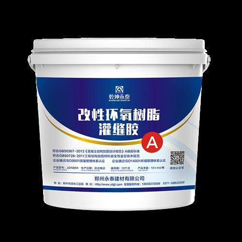 JGN改性环氧树脂灌缝胶