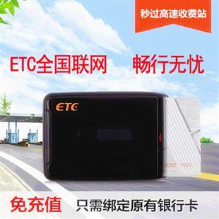 高速ETC电子设备