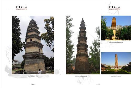 古建筑●塔