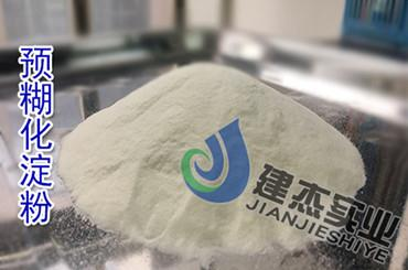 工業級預糊化淀粉的應用