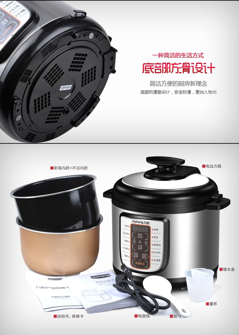 九阳jyy-50yl80 电压力锅