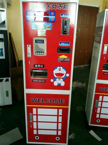 大紅色兌幣機