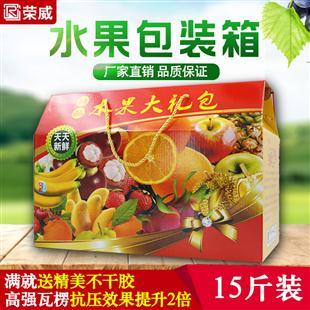 水果大礼包包装盒