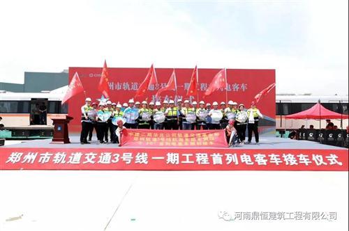 河南小明体育M88app助力鄭州地鐵3號線-鄭州市軌道交通3號線輕集料混凝土項目
