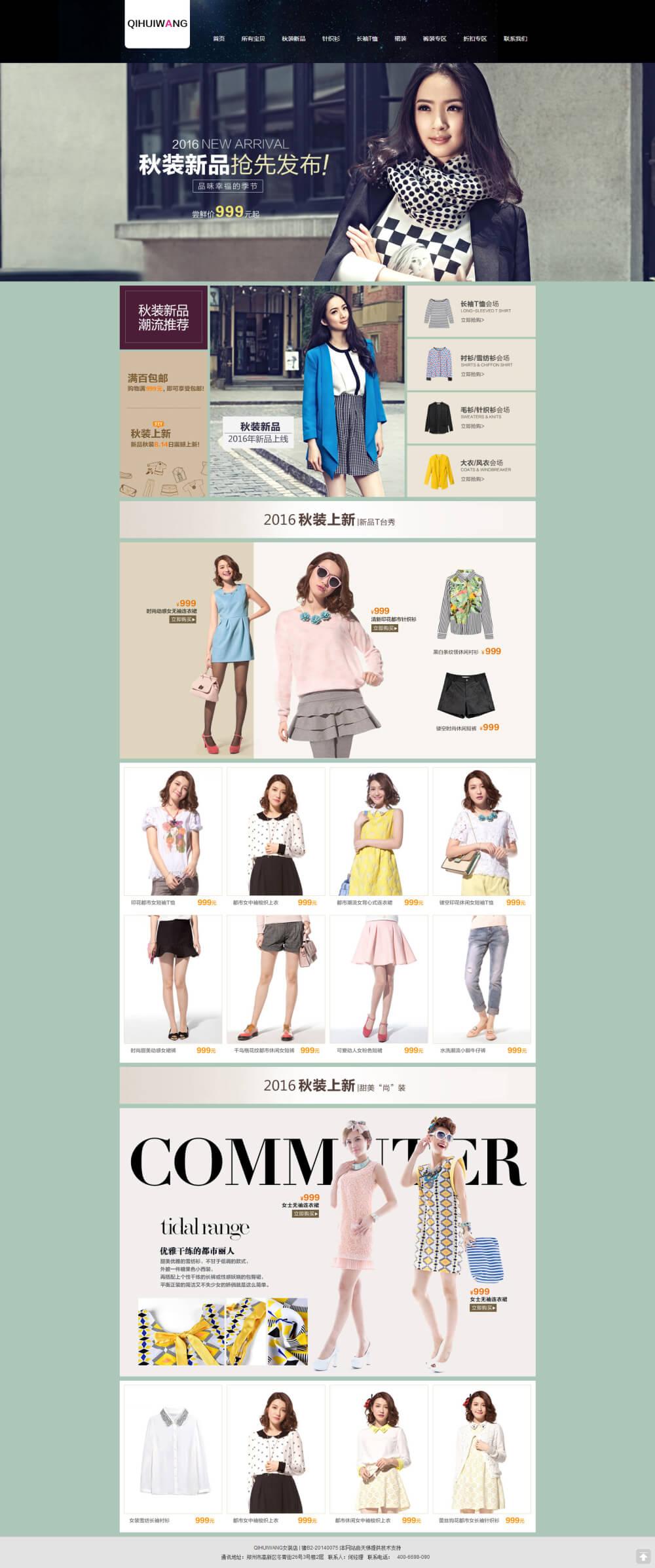 服饰-女装002